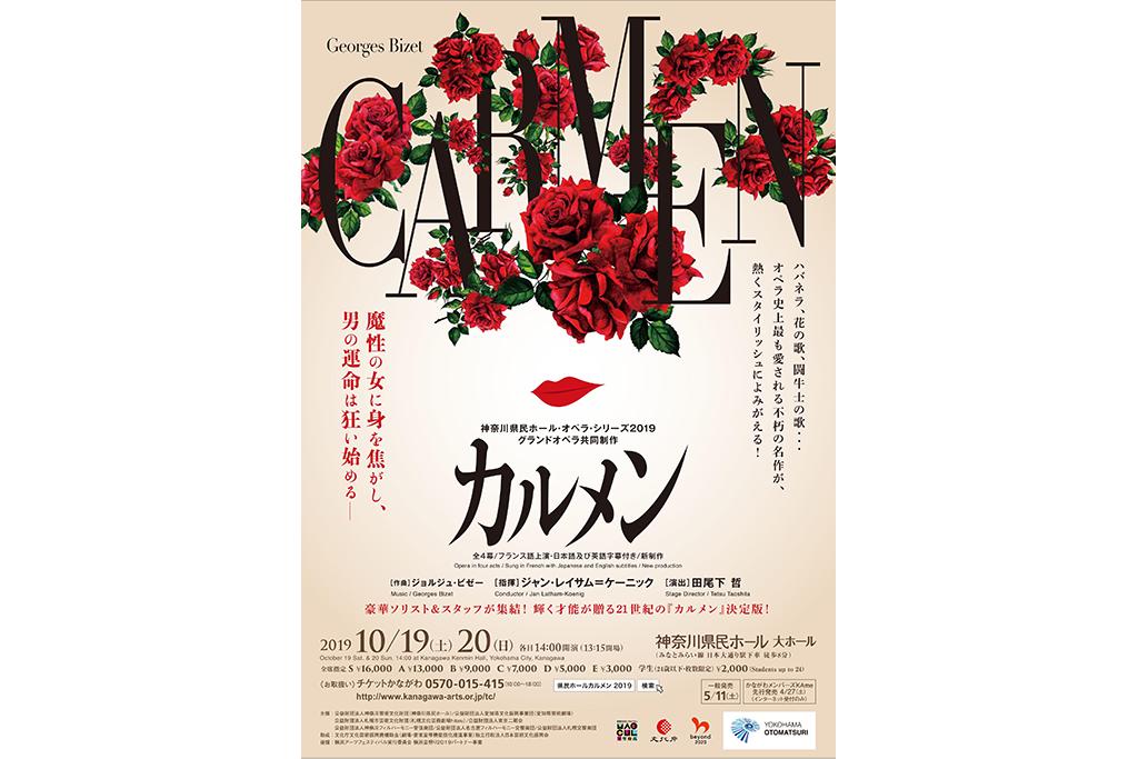 最高峰キャストで贈る、21世紀のオペラ『カルメン』決定版!