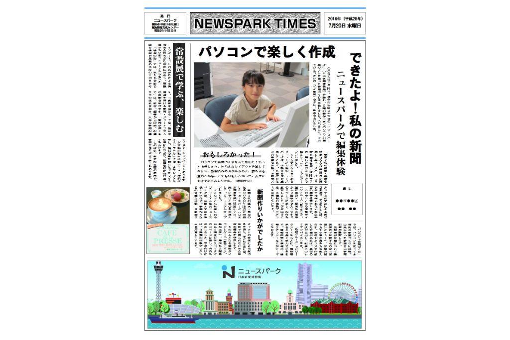 横浜市内の博物館を巡って、それぞれの館のミッションに チャレンジしてみよ う!