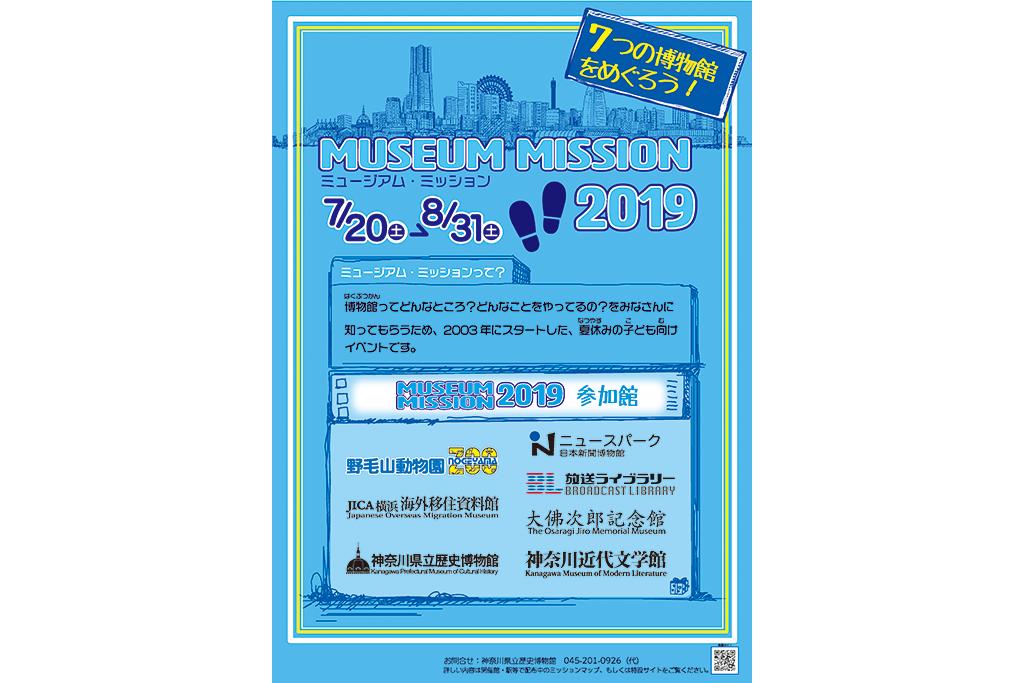 この夏、横浜にある7つの博物館を巡ろう! ミッション達成でプレゼントGET!!