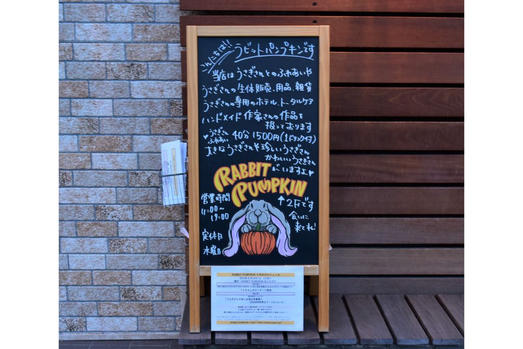 Open near Subway Takashimacho Station! Handmade miscellaneous goods and rabbit cafe