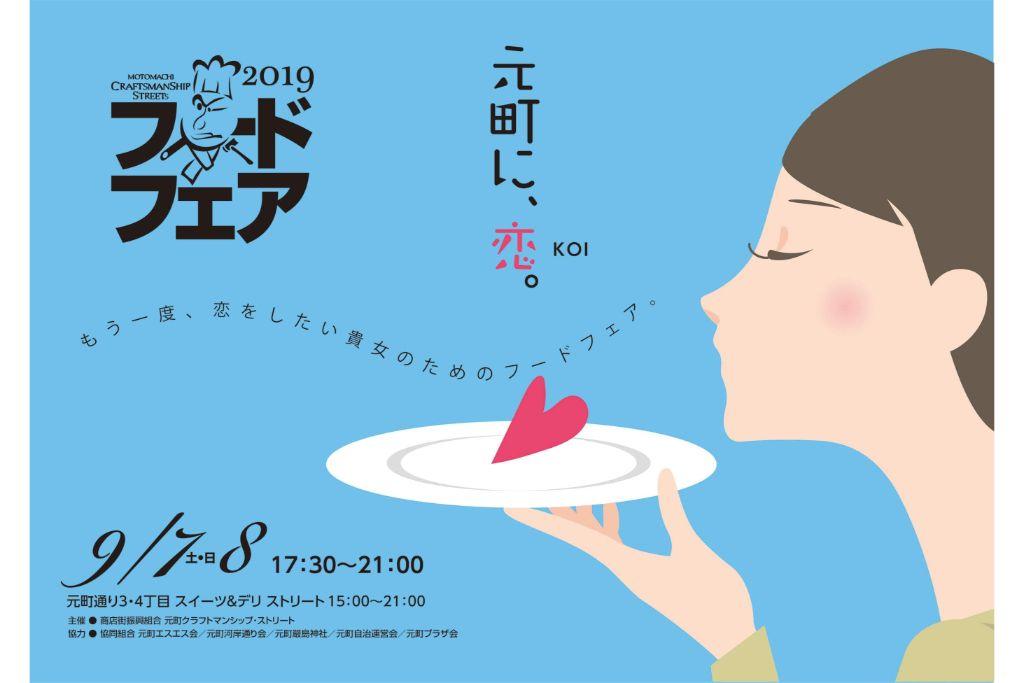 元町・恒例のフードフェア!おいしいグルメと音楽ステージを楽しもう!!