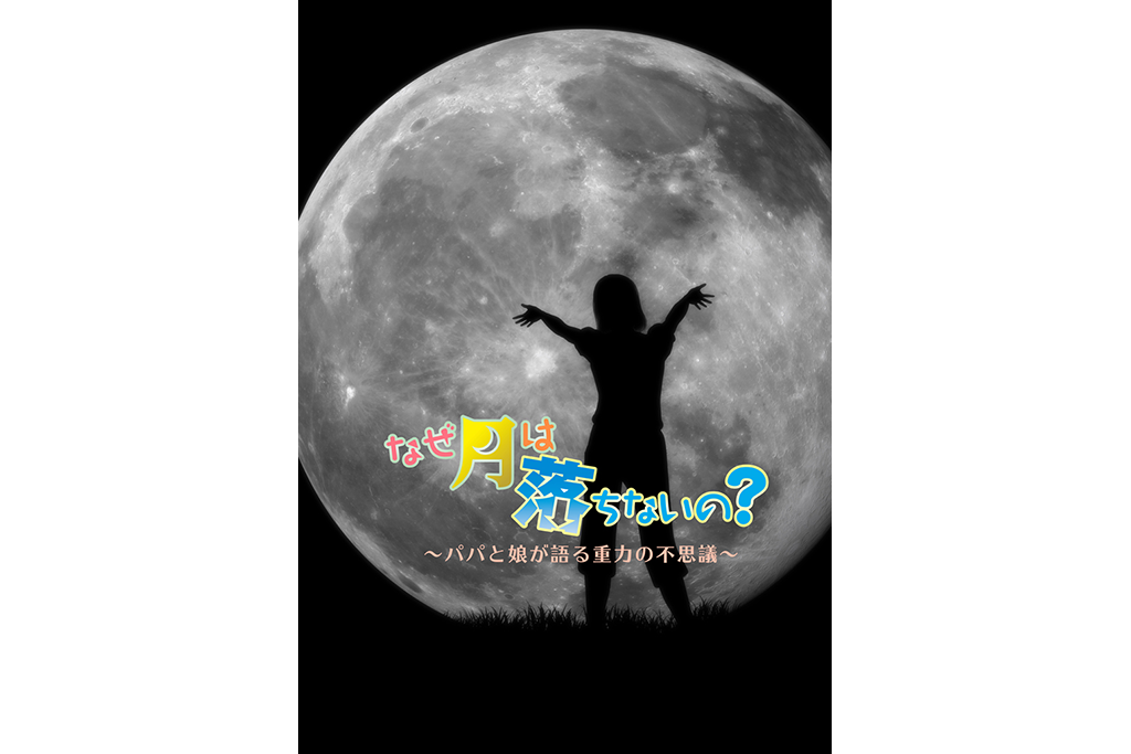 月はどうして地球に落ちてこないの? 謎解きプラネタリウムに注目!