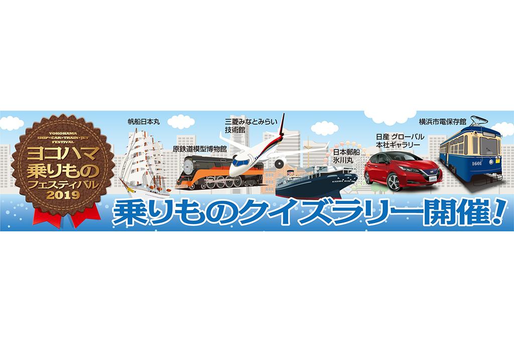 """横浜の乗りもの6施設・1店舗のコラボで""""乗りものクイズラリー""""開催!!"""