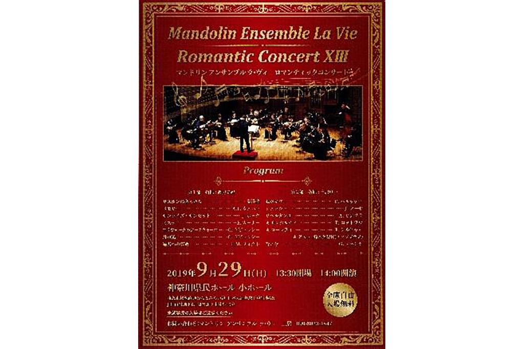美しいマンドリンの音色に包まれて。入場無料のアンサンブルコンサート