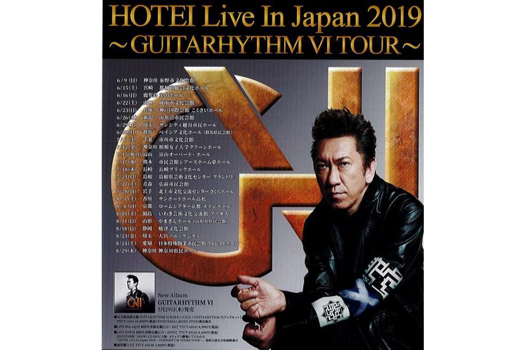 布袋寅泰、日本でのホール・ツアー。神奈川県民ホールで最終日を迎える!