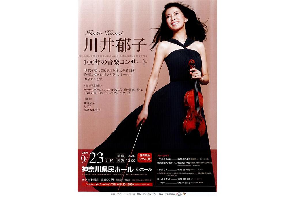 ピアニスト・川井郁子が贈る、親子三代で楽しめる不朽のメロディー