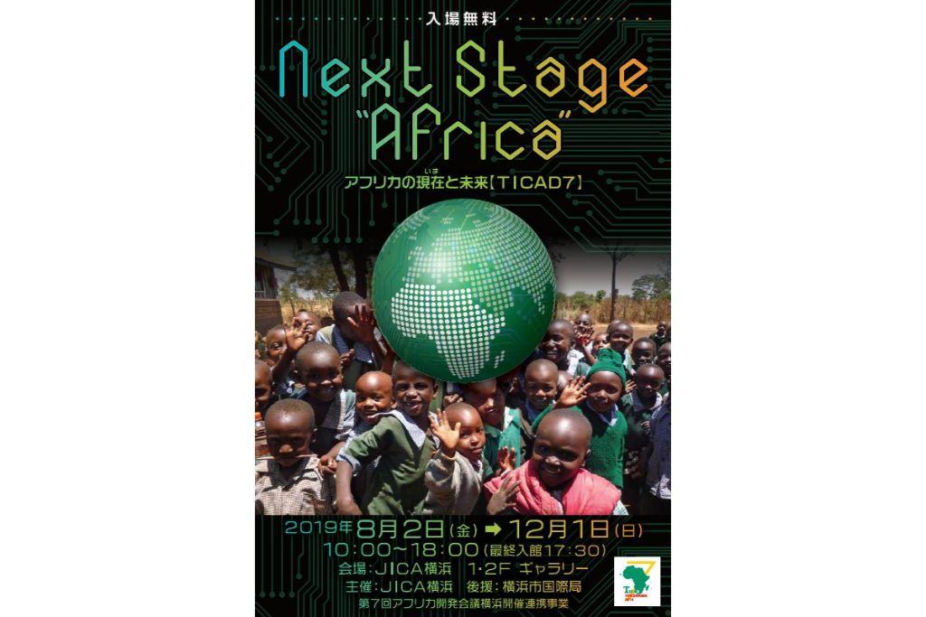 アフリカの現在(いま)と未来、日本とのかかわりを写真や映像で紹介