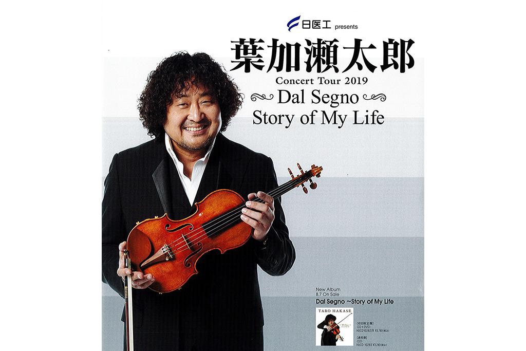 世界的に活躍するヴァイオリニスト・葉加瀬太郎の音楽に酔いしれる