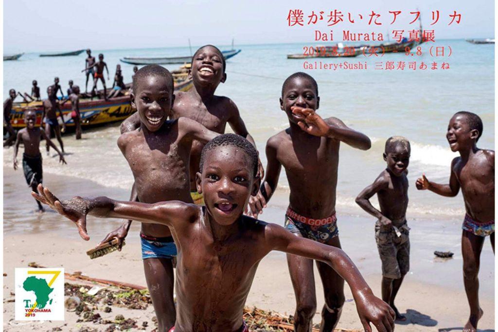 日本人フォトグラファーが撮った「アフリカ」をお寿司と一緒に楽しんで