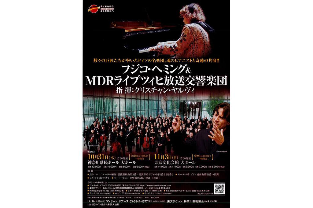 数々の巨匠たちが率いたドイツの名楽団、魂のピアニストと奇跡の共演!