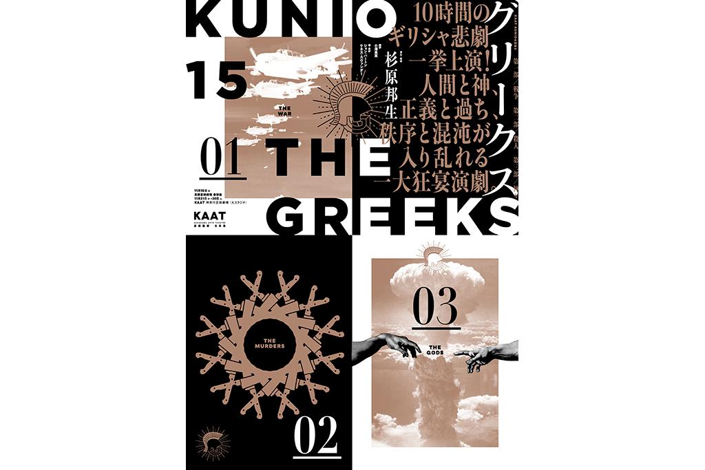 人間と神、正義と過ち、秩序と混沌…10時間のギリシャ悲劇一挙上演!!