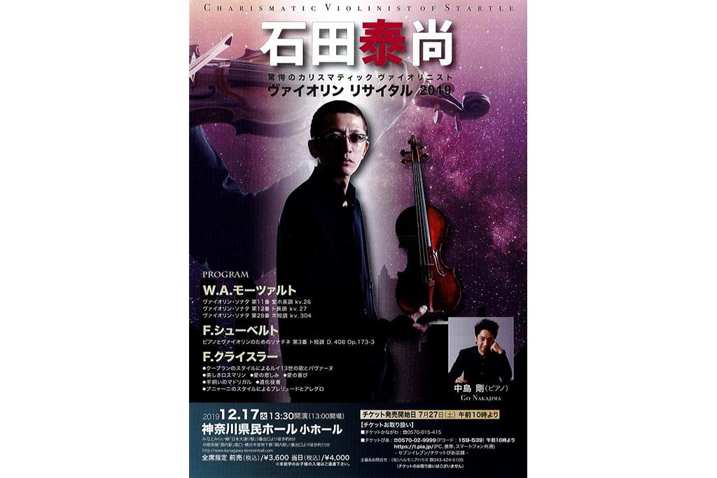 驚愕のカリスマティック ヴァイオリニスト、石田泰尚のリサイタル公演