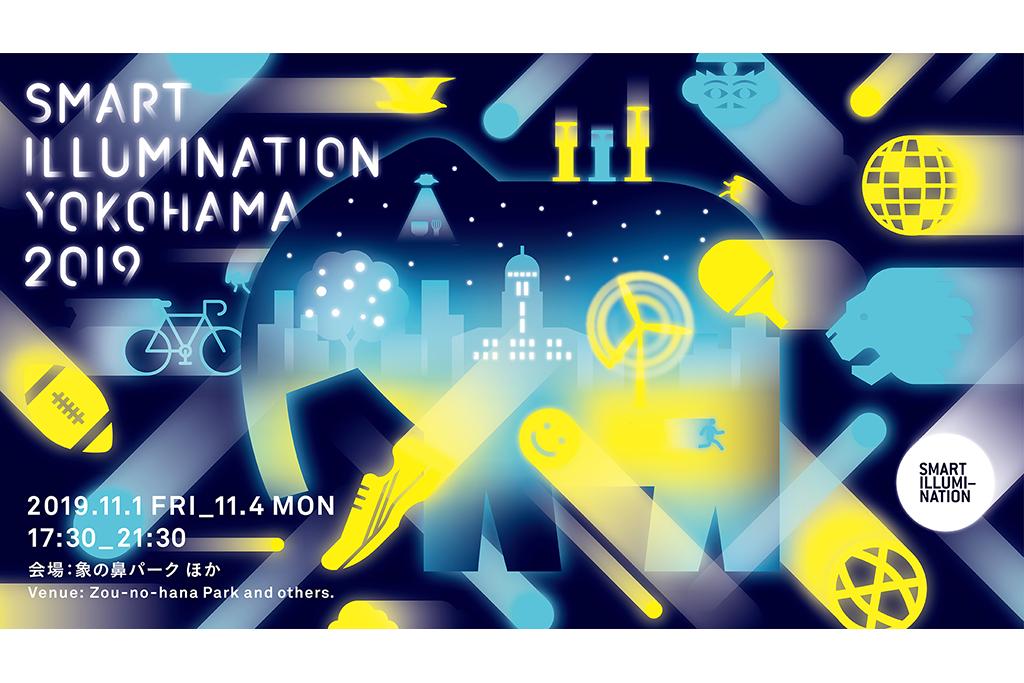 世界のどこにもない夜景を見に行こう「スマートイルミネーション横浜」