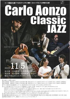 Carlo Aonzo Classic JAZZ 昼公演 ~日本の歌、イタリアの風~