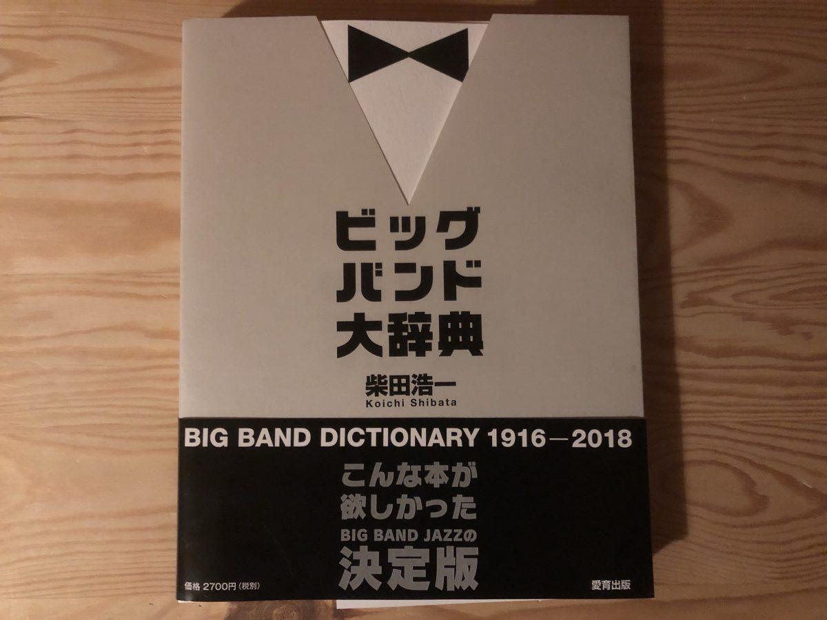 この1冊で『横濱ジャズプロムナード』が10倍楽しくなる!