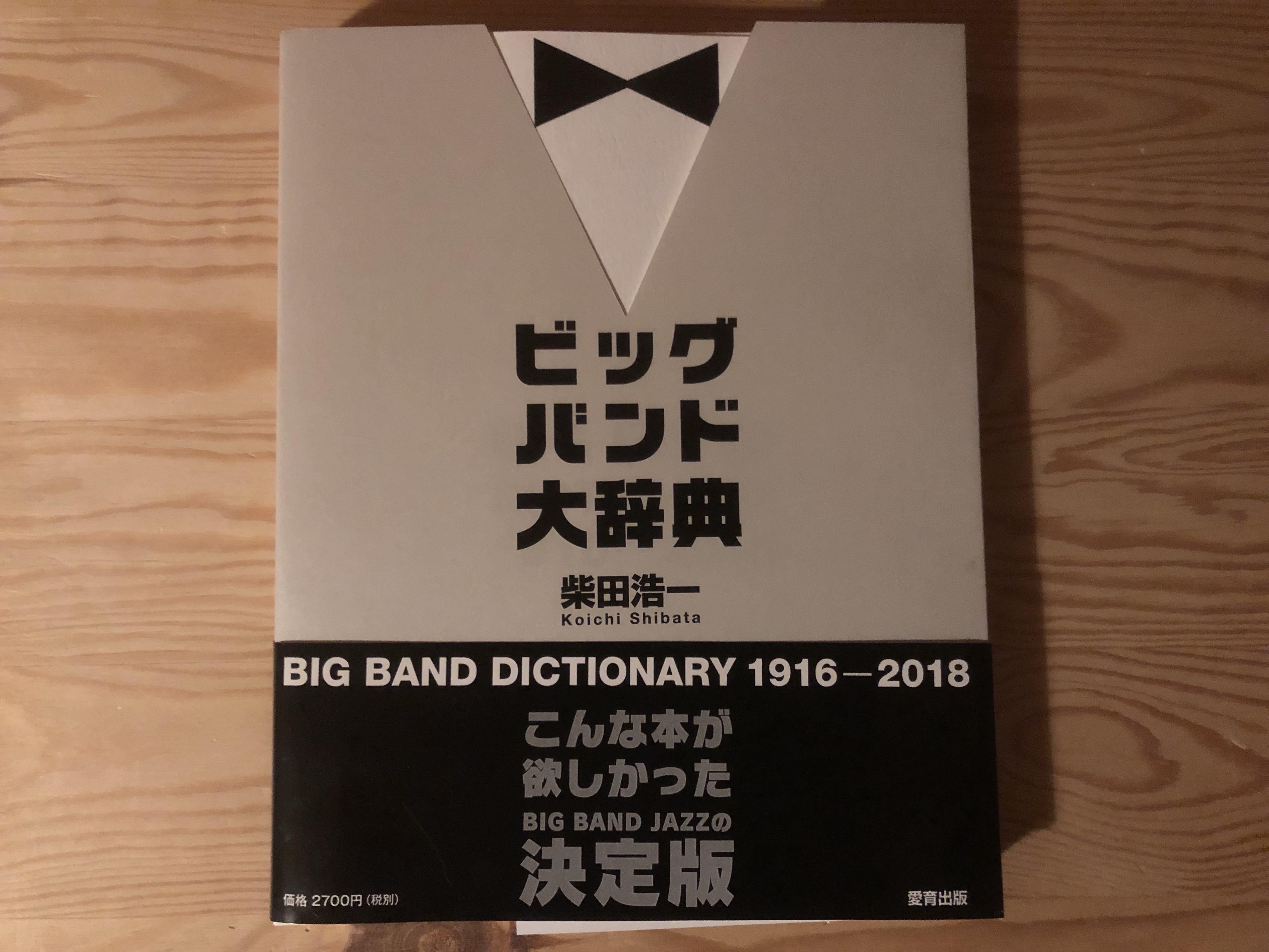 이 1 권으로 「요코하마 재즈 프롬나드 '이 10 배 즐거워진다!