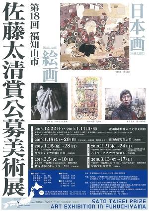 第18回福知山市 佐藤太清賞 公募美術展