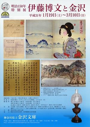 特別展「伊藤博文と金沢」