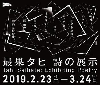 New Artist Picks 氷になる直前の、氷点下の水は、 蝶になる直前の、さなぎの中は、 詩になる直前の、横浜美術館は。 ―― 最果タヒ 詩の展示