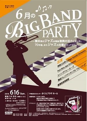 6月のBIG BAND PARTY