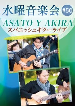 水曜音楽会#50 ASATO Y AKIRA スパニッシュギターライブ