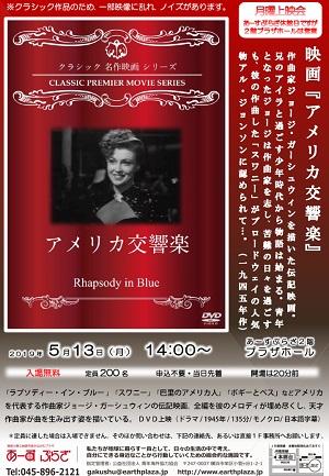 アメリカ交響楽【月曜上映会】