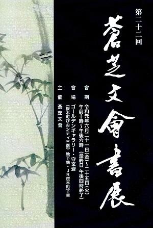 第22回蒼芝文會書展