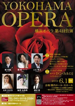 YOKOHAMA OPERA 横浜オペラ 第4回公演