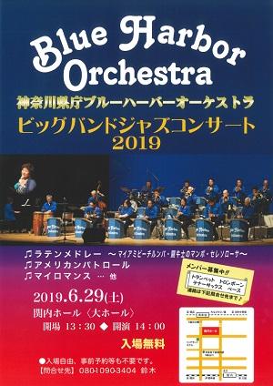 神奈川県庁ブルーハーバーオーケストラ ビッグバンドジャズコンサート2019