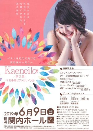 Kaeneilo-第2章-木村香恵ピアノリサイタル