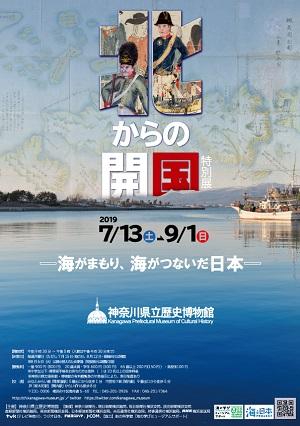 特別展「北からの開国-海がまもり、海がつないだ日本-」