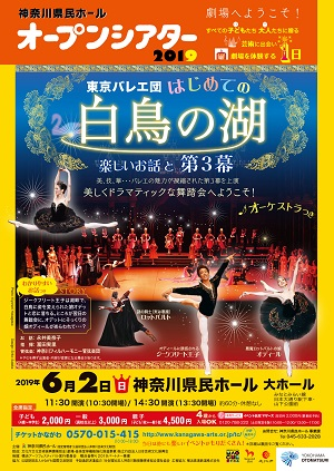 神奈川県民ホールオープンシアター2019 東京バレエ団 はじめての『白鳥の湖』楽しいお話と第3幕