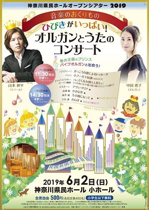 神奈川県民ホールオープンシアター2019 音楽のおくりもの ひびきがいっぱい!オルガンとうたのコンサート