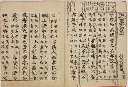 特別展「東京大学東洋文化研究所×金沢文庫 東洋学への誘い」
