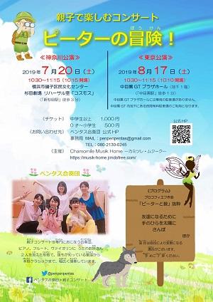 ペンタス合奏団 親子コンサート Vol.6「ピーターの冒険!」