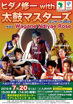 ヒダノ修一with太鼓マスターズコンサート2019