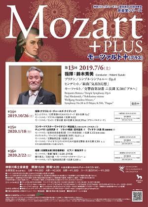 神奈川フィルハーモニー管弦楽団 音楽堂シリーズ第13回 「モーツァルト+(プラス)」