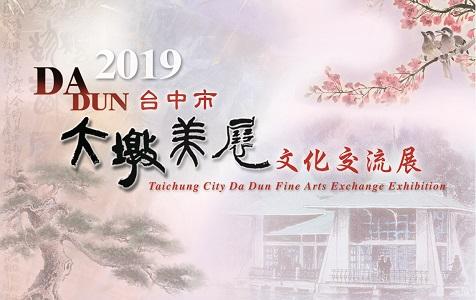 2019台中市大墩美展文化交流展