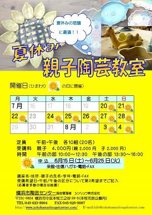 夏休み親子陶芸教室