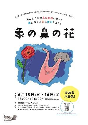 横浜・象の鼻テラス10周年記念 フューチャースケープ・プロジェクト 参加プログラム 『象の鼻の花』
