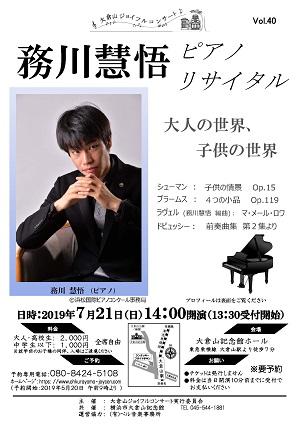 第40回大倉山ジョイフルコンサート 務川慧悟 ピアノリサイタル ~大人の世界、子供の世界~【満員御礼】