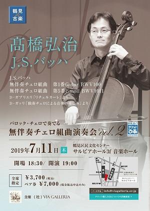 髙橋弘治 J.S.バッハ無伴奏チェロ組曲演奏会Vol.2
