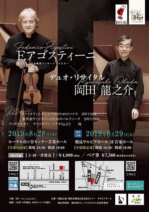 F.アゴスティーニ(ヴァイオリン)×岡田龍之介(チェンバロ) バロック名作デュオ・リサイタル