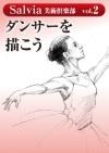 Salvia美術倶楽部vol.2 ダンサーを描こう【定員に達しました】