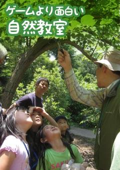 こどもweek 自然・日本の文化を再発見!「ゲームより面白い自然教室」