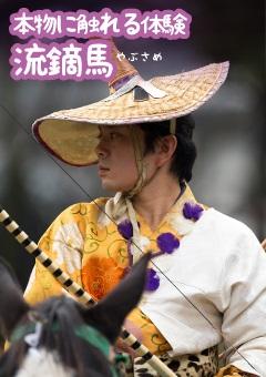 こどもweek 自然・日本の文化を再発見!「本物に触れる体験ー流鏑馬(やぶさめ)ー」