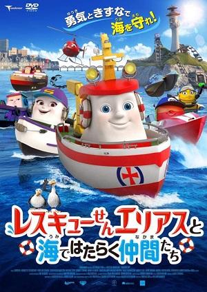 【アニメ上映会】レスキューせんエリアスと海ではたらく仲間たち