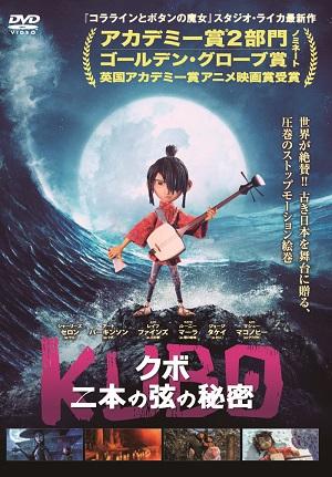 【アニメ上映会】KUBO/クボ 二本の弦の秘密