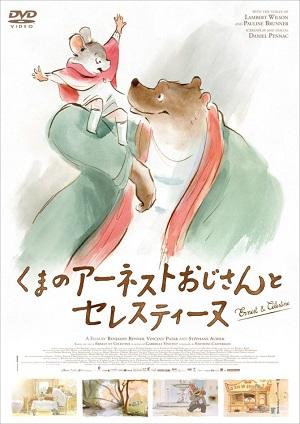 【アニメ上映会】くまのアーネストおじさんとセレスティーヌ