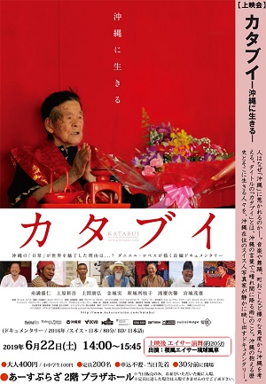 映画『カタブイー沖縄に生きるー』
